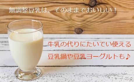国産の無調整豆乳がおすすめ!