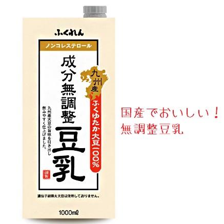国産無調整豆乳がおいしくて健康にもいい!