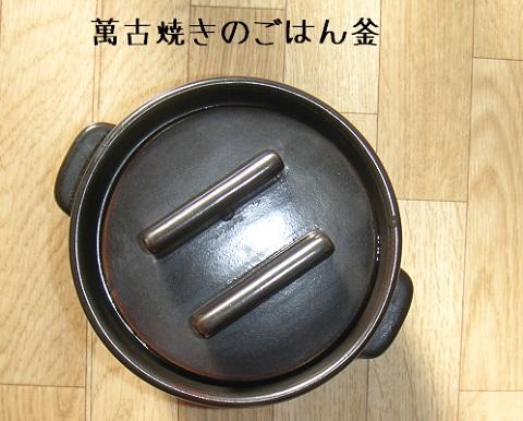 萬古焼きのごはん鍋