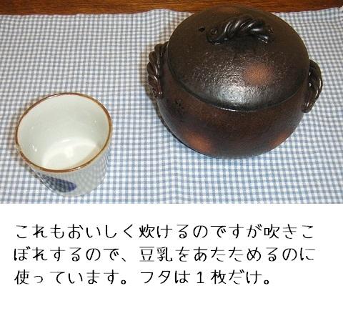 美鈴の萬古焼き鍋