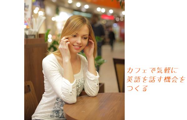 カフェで英語を話す