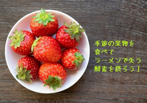 酵素を果物で補う