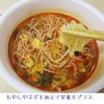 カップ麺と栄養